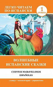 Ю. Милоградова -Волшебные испанские сказки / Cuentos maravillosos españoles