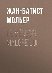 Жан-Батист Мольер -Le médecin malgré lui