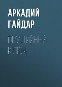 Аркадий Гайдар -Орудийный ключ