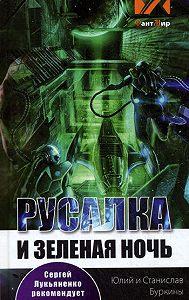 Станислав Буркин -Русалка и зеленая ночь