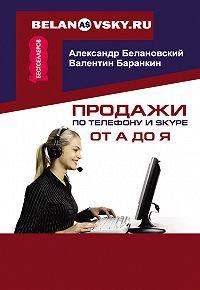 Александр Белановский -Продажи по телефону и Skype от А до Я