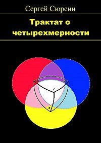 Сергей Сюрсин -Трактат очетырехмерности