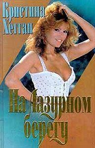 Кристина Хегган -На Лазурном берегу