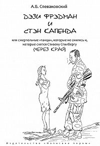 Александр Спеваковский - Дэзи Фрэдмэн и Стэн Капенда