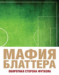 Эндрю Дженнингс -Мафия Блаттера. Оборотная сторона футбола
