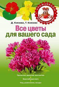 Татьяна Петровна Князева -Все цветы для вашего сада