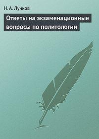 Н. А. Лучков -Ответы на экзаменационные вопросы по политологии