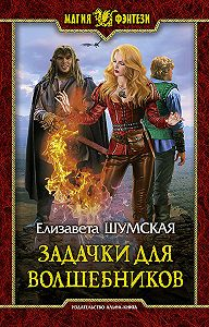Елизавета Шумская - Задачки для волшебников