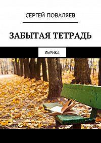 Сергей Поваляев -Забытая тетрадь. Лирика