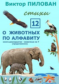 Виктор Пилован - Оживотных поалфавиту. Книга двенадцатая. Животные наТ (продолжение)