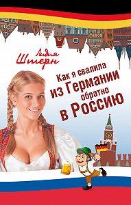 Лидия Штерн -Как я свалила из Германии обратно в Россию