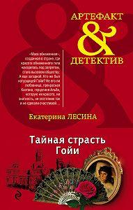 Екатерина Лесина -Тайная страсть Гойи