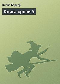 Клайв Баркер -Книга крови 5