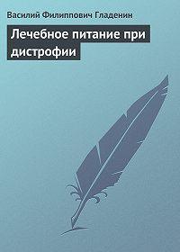 В. Ф. Гладенин -Лечебное питание при дистрофии