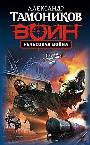Александр Тамоников -Рельсовая война