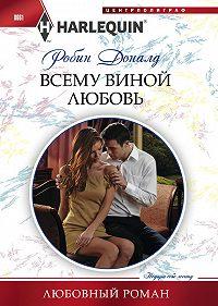 Робин Доналд -Всему виной любовь