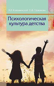 Я. Л. Коломинский -Психологическая культура детства
