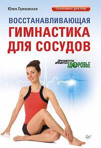 Юлия Лужковская - Восстанавливающая гимнастика для сосудов