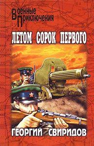 Георгий Свиридов - Летом сорок первого