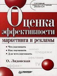 О. П. Лидовская -Оценка эффективности маркетинга и рекламы