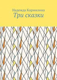 Надежда Кормилина -Три сказки