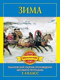 С. Дмитренко -Зима. Произведения русских писателей о зиме