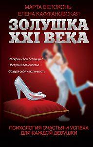 Елена Каффановская -Золушка XXI века: психология счастья и успеха для каждой девушки
