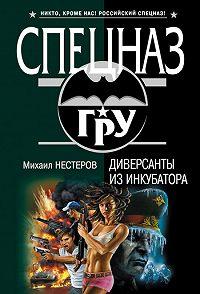 Михаил Нестеров - Диверсанты из инкубатора