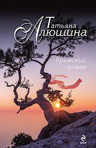 Татьяна Алюшина -Крымский роман