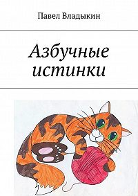 Павел Владыкин -Азбучные истинки. Стихи для детей