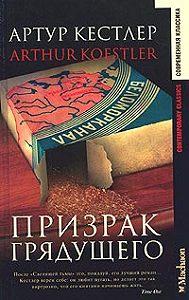 Артур Кёстлер -Призрак грядущего