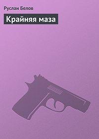 Руслан Белов -Крайняя маза