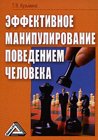 Татьяна Кузьмина - Эффективное манипулирование поведением человека