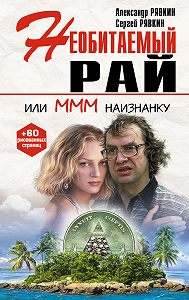 Александр Рявкин -Необитаемый рай, или МММ наизнанку