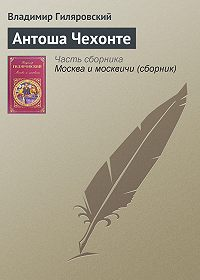 Владимир Гиляровский -Антоша Чехонте