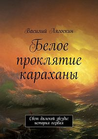 Василий Лягоскин - Белое проклятие караханы