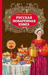 Анна Макарова -Русская поваренная книга