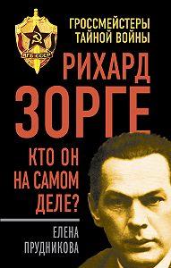 Елена Прудникова - Рихард Зорге. Кто он на самом деле?