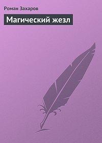 Роман Захаров -Магический жезл