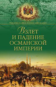 Александр Широкорад -Взлет и падение Османской империи