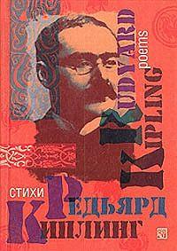 Редьярд Киплинг - Стихотворения