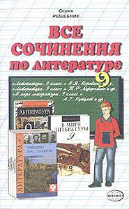 Коллектив Авторов -Все сочинения по литературе за 9 класс