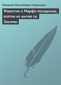 Николай Карамзин -Известие о Марфе-посаднице, взятое из жития св. Зосимы