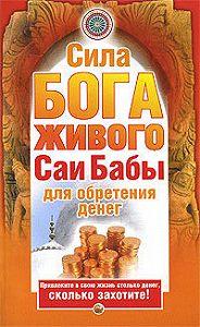 Нина Башкирова, Александр Штайнер - Сила бога живого Саи бабы для обретения денег
