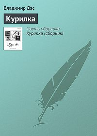 Владимир Дэс -Курилка