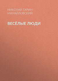 Николай Гарин-Михайловский -Весёлые люди