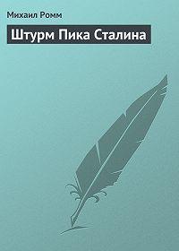Михаил Ромм -Штурм Пика Сталина