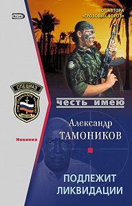 Александр Тамоников -Подлежит ликвидации
