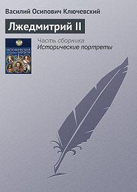 Василий Ключевский -Лжедмитрий II