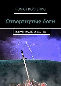 Роман Костенко -Отвергнутыебоги. Избранника несуществует
